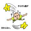 ヤマハ音楽教室幼児科 母の苦悩 次男編 4 〜きらきら星がわかんない〜