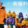 映画「南極料理人」感想