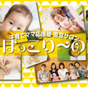 hokkori-uchiumi's diary