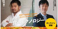 予防医学研究者・石川善樹と料理人・松嶋啓介が語り合う「食×テクノロジー」食で身体のポテンシャルを高めよう【後編】