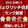 【ちょびリッチ】ちょびリッチ会員ランク制度(最大15%増量)が始まりました!!