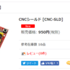 CNCシールドV3を使う(Grbl1.1f)