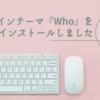 デザインテーマ『Who』をインストールしました♪