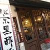 【沖縄那覇】中国家常菜 燕郷房 うちの近くにも欲しいお店