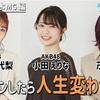 第15回 AKB48 YouTube特別企画「イメチェン48」