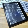 【書評】『ゲノム編集の衝撃』と『ゲノム編集とは何か』を読み比べて分かった科学技術に対する異なる視点。