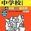 桐光学園中学校、10/30(火)開催の学校説明会の予約は明日10/3 11:00~!