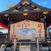 【🐗護王神社⛩と京都ガーデンパレスランチ】京都御所西の足腰守護の神様😇お参りと穴場なホテルランチ🍴