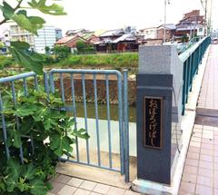 ★おぼろげ橋