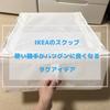 IKEAのスクッブ(SKUBB)にタグをつけよう | 色んなラベリングアイデア