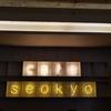 ソウル 弘大入口(ホンデイック)で広々ゆったりカフェ@카페서교(cafe seokyo)