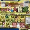 掛川市 グランドオープンしたドンキホーテで大抽選会が開催!