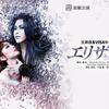 【宝塚】エリザベート -愛と死の輪舞-[9月30日編](宙組)