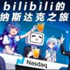 ビリビリの株式がアリババとテンセントとのコンテンツ戦略を明らかにする