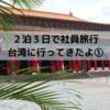 【台湾】2泊3日台湾旅行記① ~忠烈祠から台北101、シャーウッド台北ホテルへ~