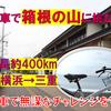 《旅日記》【無謀!】手動自転車で横浜の地を離れて地元の三重県へ!~①箱根編~