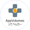 VMware App Volumesってべんりー!(1)