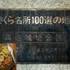 高遠城  日本百名城 20城目!