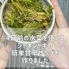 野菜の長期保存方法により、包丁いらずのサラダが完成。