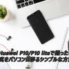 Huawei P10/P10 liteから写真をPCに転送する方法は?