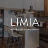 DIY好き・主婦向けアプリ【LIMIAリミア】趣味レベルからプロまで参考にしたいレシピがたくさん!