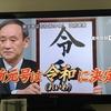 岐阜県観光大使のつれづれ~2020.04.01~