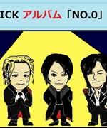 BUCK-TICK「NO.0」アルバム感想・後半