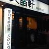 【今週のラーメン1464】 天雷軒 神保町店 (東京・神保町) 台湾まぜそば