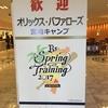 宮崎にて - 第17回動脈硬化教育フォーラム -