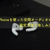 iPhoneを使った空間オーディオの設定方法と楽しみ方