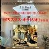 東京バッハ合唱団特別演奏会(クリスマス・オラトリオ、無観客オンライン開催)