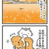 【犬漫画】吉野川で鵜飼い(?)遊び