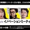 来年2/13(木)「BIGLOBE Style イノベーションミーティング2020」に登壇!