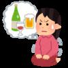 【検証】今週禁酒生活(四日目)