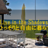 【新企画】Live in the Shadows ~ひっそりと自由に暮らす~