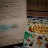 Aloha Programからのお届け物(^○^)