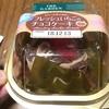 カンパーニュ(湘南パティスリー):ちょこっと(モンブランプリン・ティラミス・別海のおいしいミルクプリン)/フレッシュいちごのチョコケーキ