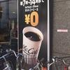 【企画力】コーヒー0円のマックコーヒーから考えた