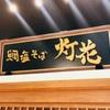【ラーメンレポ】ラゾーナ川崎にオープンした鯛塩そば灯花に行きました