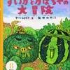 362「すいかとかぼちゃの大冒険―おたんじょう月おめでとう 8月」~普通の絵本なら手放しに面白いと言いましたが、「お誕生月おめでとう」の本でこの内容は酷い。悲しい。