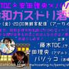 6/18 #KEMNOMA 配信「藤木TDC×安田理央×パリッコ 令和カストリ酒場」