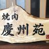 焼肉屋さんの木製看板