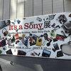 スマートフォンに集約されてきた小道具たち:銀座SONYビルで開催中のIt's a Sony展から