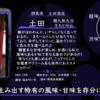 【水曜日の甘口一杯】土田 麹九割九分生酛仕込【FUKA🍶YO-I】