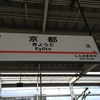 京都に来ました〜💕