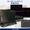 PA-200 さらなる電源改善 安定化  (uPC494補正)