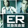 群像ものの医療ドラマの金字塔! ER 緊急救命室
