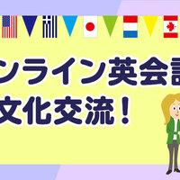 オンライン英会話で異文化交流!相手は国際色豊かな講師陣