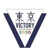 「スポーツクライミング 伊藤ふたば」TBS 東京VICTORY☆20201128