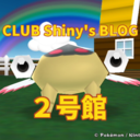 CLUB Shiny's BLOG 2号館